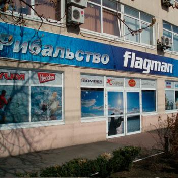 Флагман, магазин рыболовных товаров