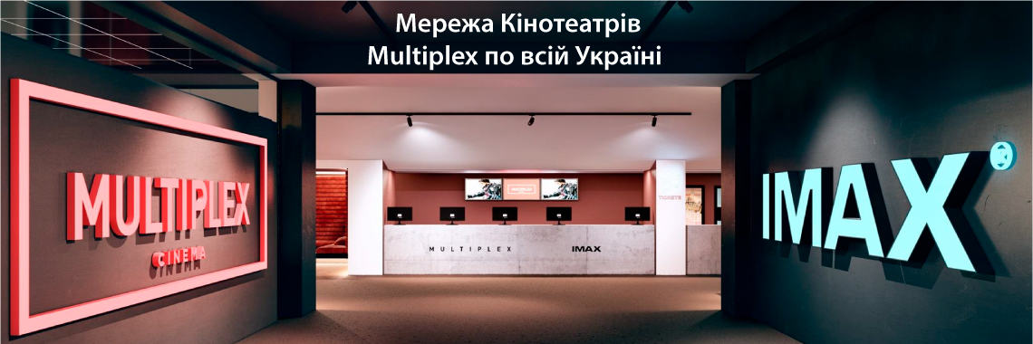 MULTIPLEX CINEMA