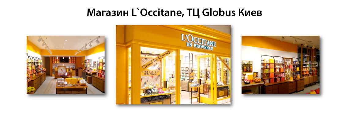 Магазин L'occitane, ТЦ Globus, Киев