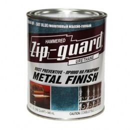 ZIP-guard - антикоррозионная краска по металлу  0,946 л., молотковая (готовые цвета)
